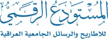 المستودع الرقمي العراقي للاطاريح والرسائل الجامعية